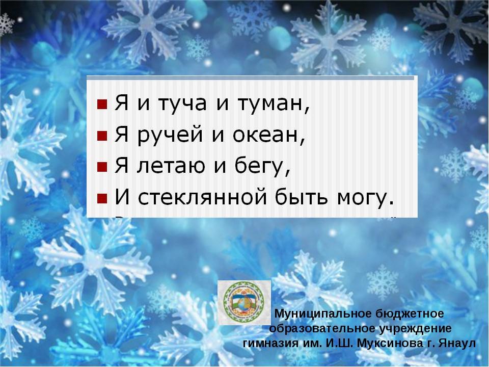 Муниципальное бюджетное образовательное учреждение гимназия им. И.Ш. Муксинов...