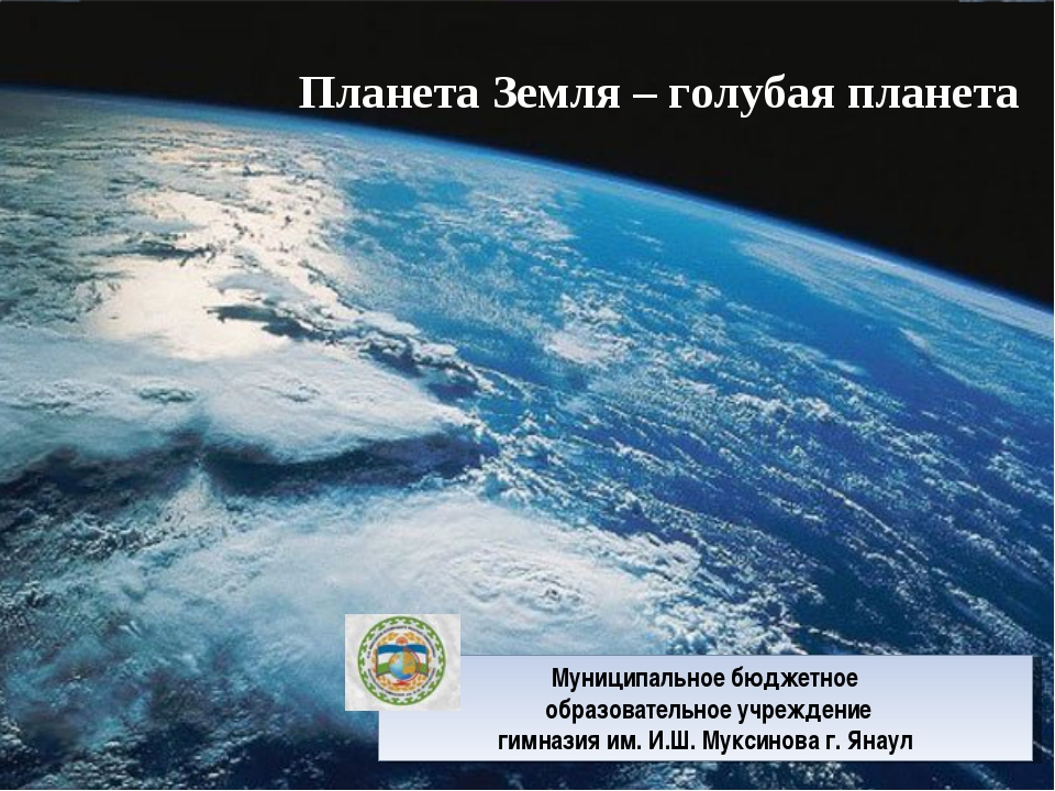 Планета Земля – голубая планета Муниципальное бюджетное образовательное учреж...