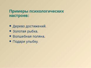 Примеры психологических настроев: Дерево достижений. Золотая рыбка. Волшебная