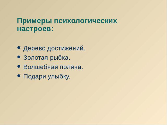 Примеры психологических настроев: Дерево достижений. Золотая рыбка. Волшебная...