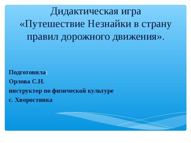Подготовила: Орлова С.Н. инструктор по физической культуре с. Хворостянка Дид...
