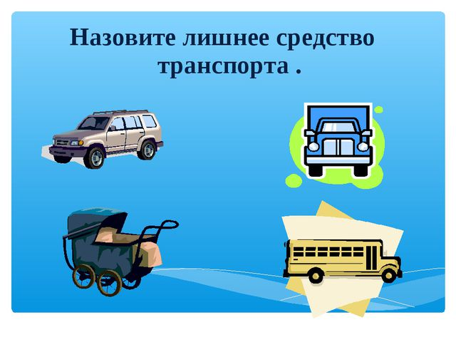 Назовите лишнее средство транспорта .