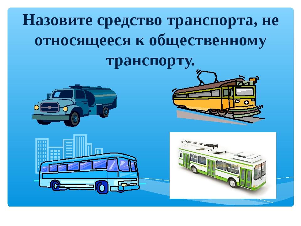 Назовите средство транспорта, не относящееся к общественному транспорту.