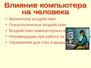 Физическое воздействие Психологическое воздействие Воздействие компьютерных и