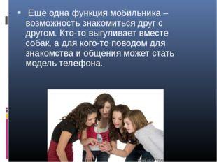 Ещё одна функция мобильника – возможность знакомиться друг с другом. Кто-то