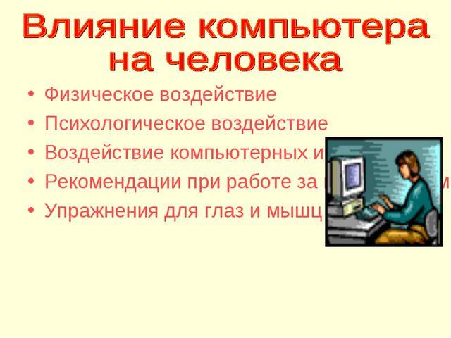 Польза Знакомства С Компьютером