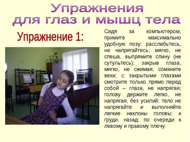 Сидя за компьютером, примите максимально удобную позу: расслабьтесь, не напря...