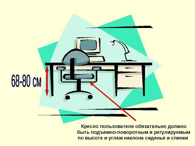 Кресло пользователя обязательно должно быть подъемно-поворотным и регулируемы...