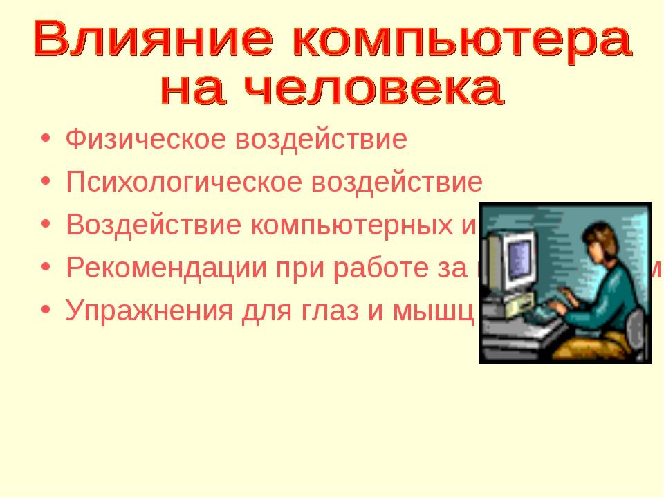Физическое воздействие Психологическое воздействие Воздействие компьютерных и...