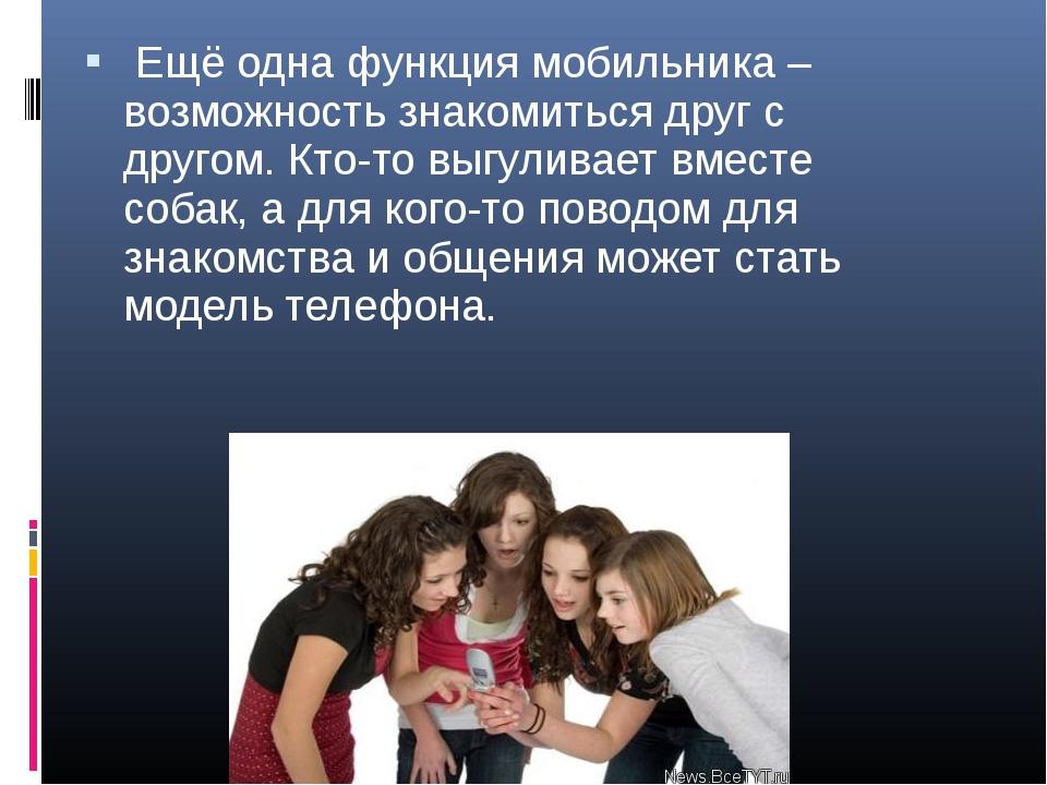 Ещё одна функция мобильника – возможность знакомиться друг с другом. Кто-то...