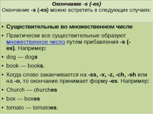 Окончание-s (-es) Окончание-s (-es)можно встретить в следующих случаях: Су