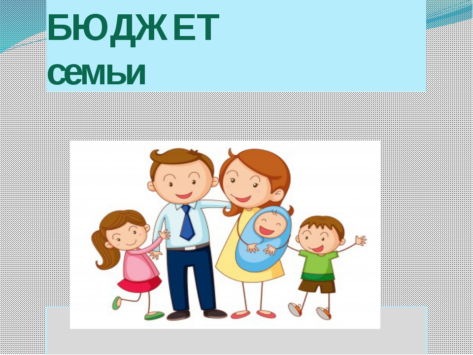 Семейный бюджет картинки детские