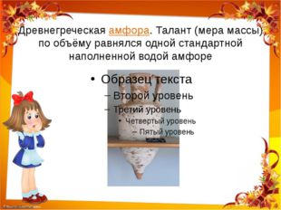Древнегреческая амфора. Талант (мера массы) по объёму равнялся одной стандар