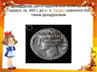 Декадрахма (десятидрахмовая монета) из Сиракуз, ок. 400 г. до н. э. Талант р