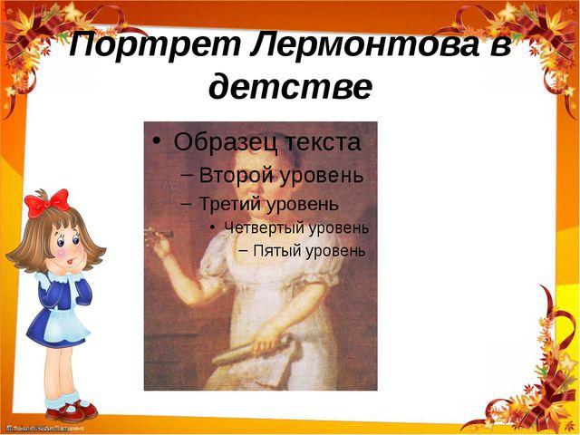Портрет Лермонтова в детстве http://linda6035.ucoz.ru/