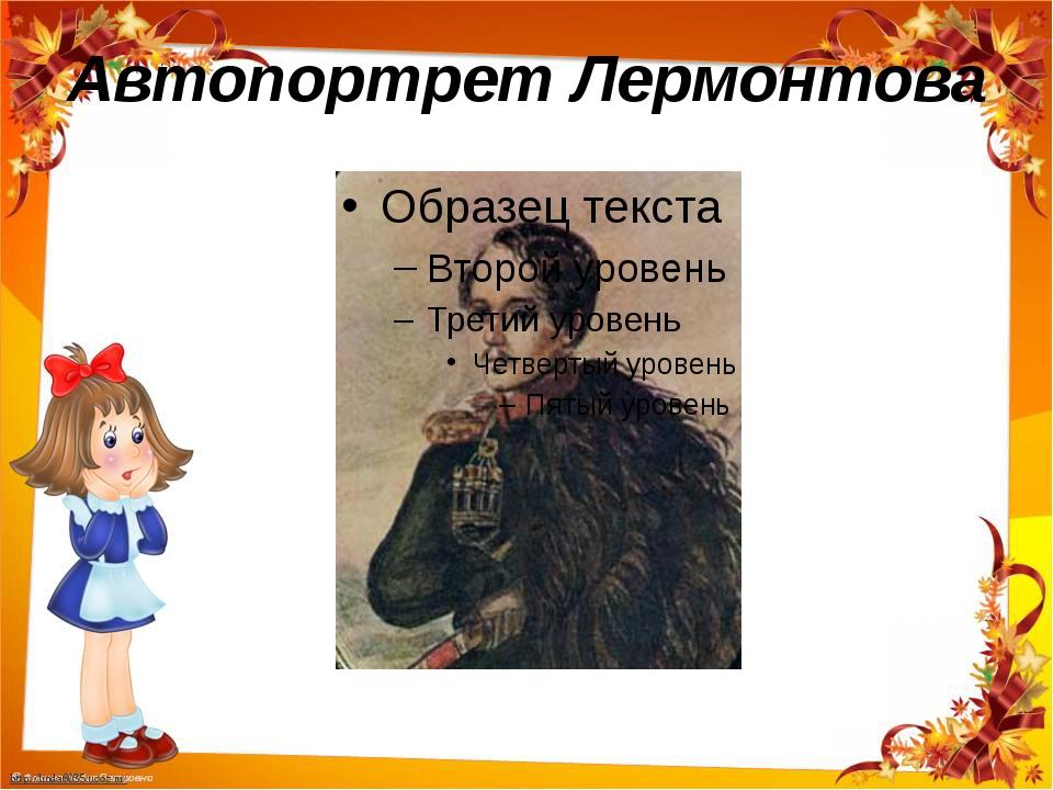 Автопортрет Лермонтова http://linda6035.ucoz.ru/