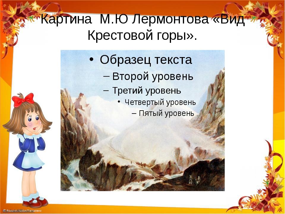 Картина М.Ю Лермонтова «Вид Крестовой горы». http://linda6035.ucoz.ru/
