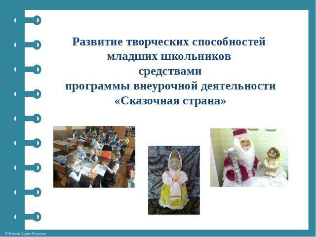 Развитие творческих способностей младших школьников средствами программы вне...