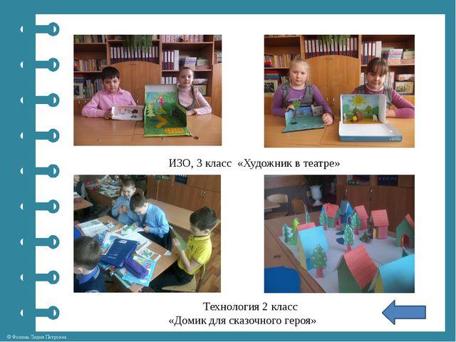Оценка развития творческого мышления младших школьников (тест Торренса) © Фок...