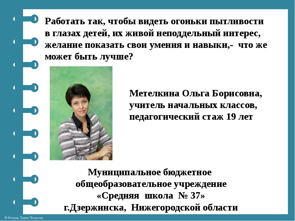 Метелкина Ольга Борисовна, учитель начальных классов, педагогический стаж 19...