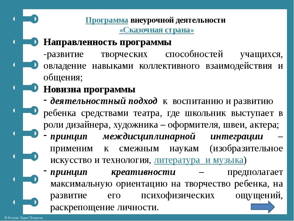 Программа внеурочной деятельности «Сказочная страна» Направленность программы...