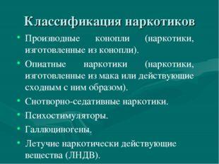 Классификация наркотиков Производные конопли (наркотики, изготовленные из кон