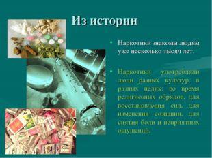 Из истории Наркотики знакомы людям уже несколько тысяч лет. Наркотики употреб
