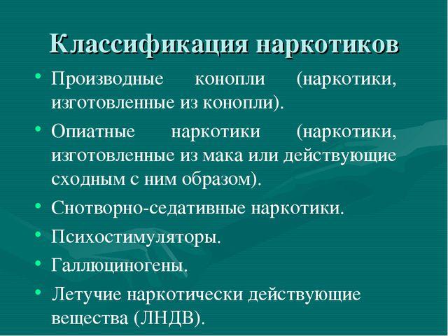 Классификация наркотиков Производные конопли (наркотики, изготовленные из кон...