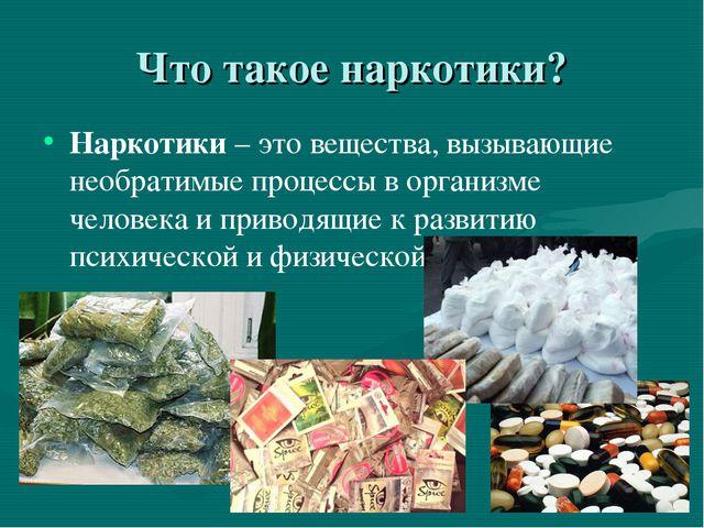 Что такое наркотики? Наркотики – это вещества, вызывающие необратимые процесс...