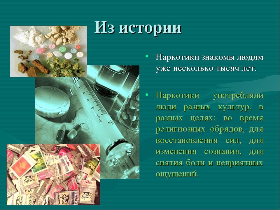 Из истории Наркотики знакомы людям уже несколько тысяч лет. Наркотики употреб...