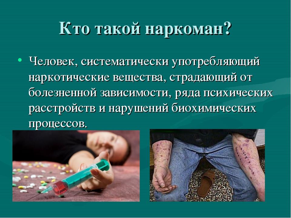Кто такой наркоман? Человек, систематически употребляющий наркотические вещес...
