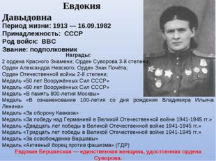 Берша́нская Евдокия Давыдовна Период жизни: 1913 — 16.09.1982 Принадлежность: