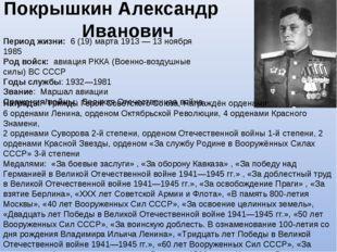 Покрышкин Александр Иванович Период жизни: 6 (19) марта 1913 — 13 ноября 1985
