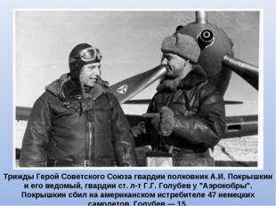Трижды Герой Советского Союза гвардии полковник А.И. Покрышкин и его ведомый,