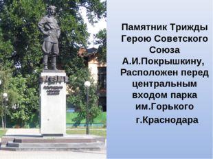 Памятник Трижды Герою Советского Союза А.И.Покрышкину, Расположен перед цент