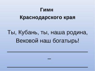Гимн Краснодарского края Ты, Кубань, ты, наша родина, Вековой наш богатырь!