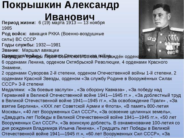 Покрышкин Александр Иванович Период жизни: 6 (19) марта 1913 — 13 ноября 1985...