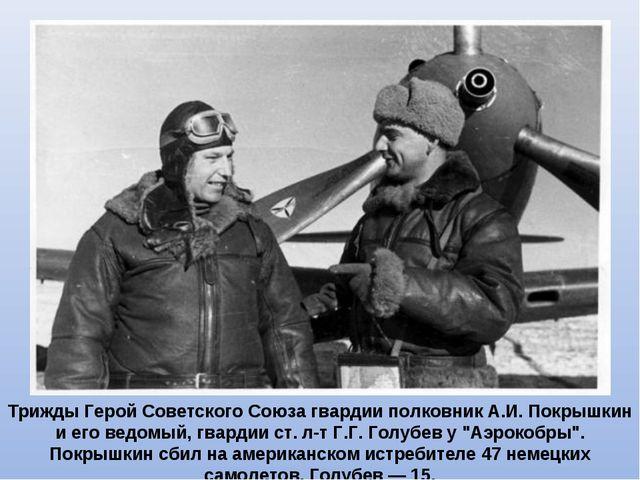 Трижды Герой Советского Союза гвардии полковник А.И. Покрышкин и его ведомый,...