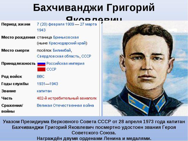 Бахчиванджи Григорий Яковлевич Указом Президиума Верховного Совета СССР от 28...