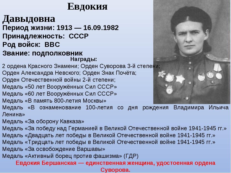Берша́нская Евдокия Давыдовна Период жизни: 1913 — 16.09.1982 Принадлежность:...
