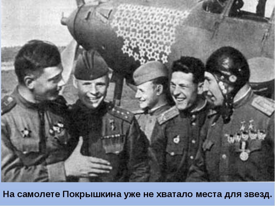 На самолете Покрышкина уже не хватало места для звезд.
