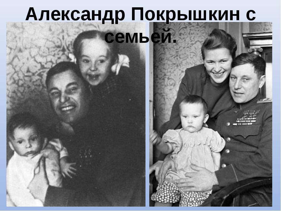Александр Покрышкин с семьей.