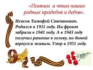 «Помним и чтим наших родных прадедов и дедов». Неясов Тимофей Степанович. Род