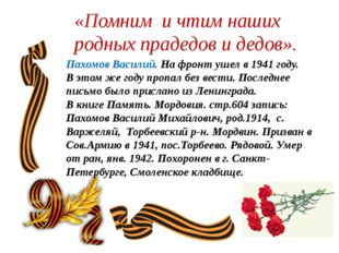 «Помним и чтим наших родных прадедов и дедов». Пахомов Василий. На фронт ушел