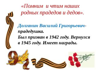 «Помним и чтим наших родных прадедов и дедов».  Долганин Василий Григорьевич