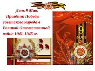 День 9 Мая. Праздник Победы советского народа в Великой Отечественной войне 1