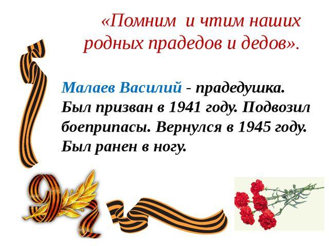 «Помним и чтим наших родных прадедов и дедов».  Малаев Василий - прадедушка....