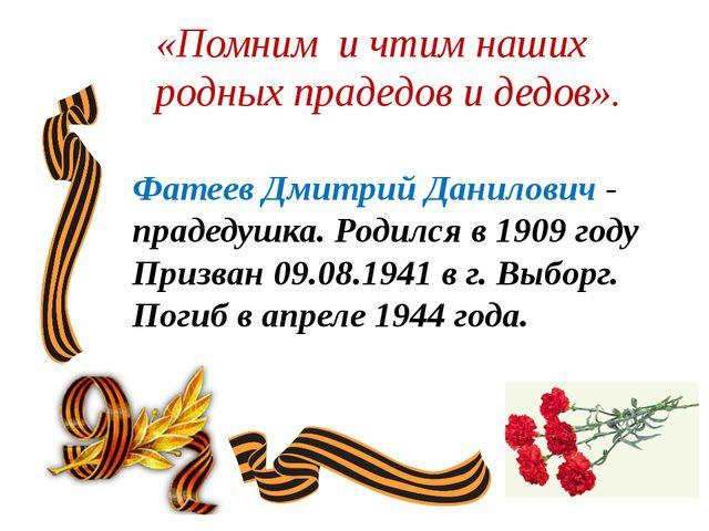 «Помним и чтим наших родных прадедов и дедов».  Фатеев Дмитрий Данилович - п...