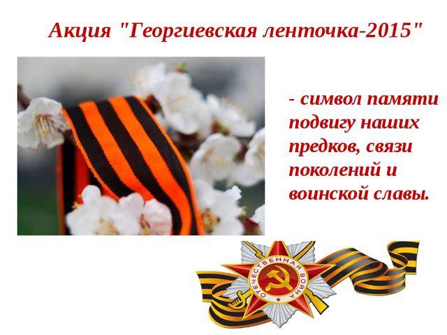 """Акция """"Георгиевская ленточка-2015"""" - символ памяти подвигу наших предков, свя..."""