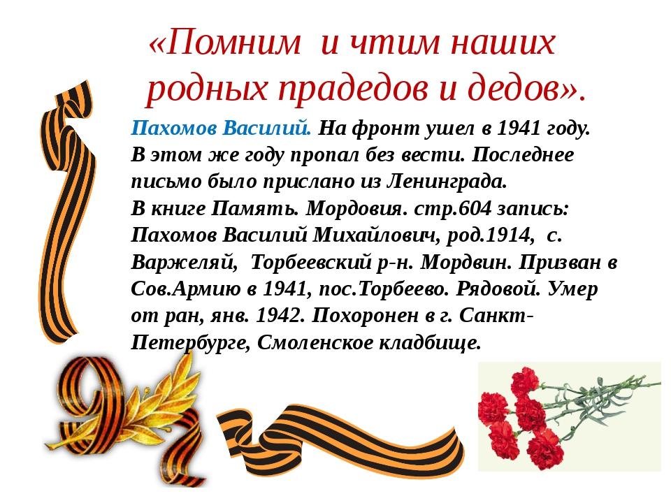 «Помним и чтим наших родных прадедов и дедов». Пахомов Василий. На фронт ушел...